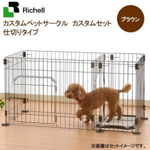 メーカー:リッチェル 単品パーツのカスタムセット!自由に組み合わせて、シーンにあった空間づくりが可能...
