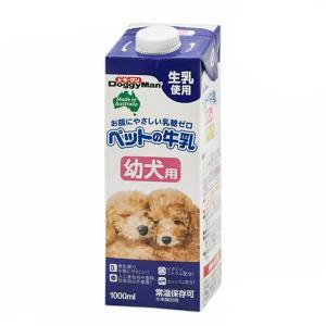 ドギーマン ペットの牛乳 幼犬用 1L 犬 ミルク 幼犬 仔犬 パピー 10本入り 関東当日便|chanet