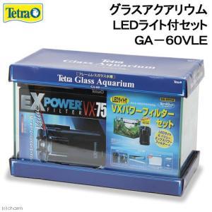 お一人様1点限り テトラ グラスアクアリウム LEDライト付セット GA−60VLE 60cm水槽セット 関東当日便