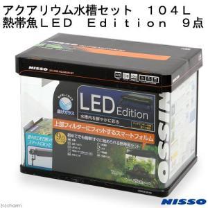 お一人様1点限り ニッソー アクアリウムセット 104L 熱帯魚LED Edition 9点 曲げガラス45cm水槽セット 関東当日便