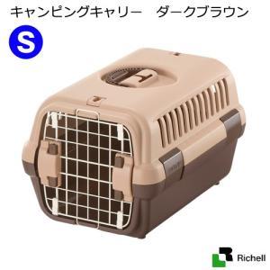リッチェル キャンピングキャリー S ダークブラウン 関東当日便|chanet