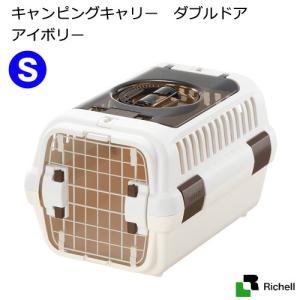 リッチェル キャンピングキャリー ダブルドア S アイボリー 関東当日便|chanet