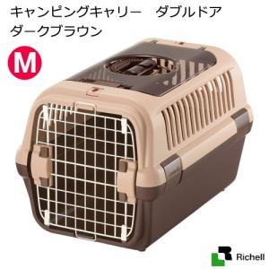 リッチェル キャンピングキャリー ダブルドア M ダークブラウン 関東当日便|chanet