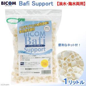 バイコム バフィー サポート 1リットル リング状ろ材 多孔質 関東当日便|chanet