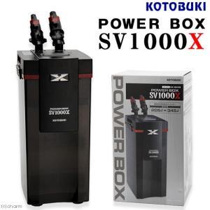メーカー:コトブキ 品番:531970 あのパワーボックスSVシリーズがさらに進化!水量205〜34...