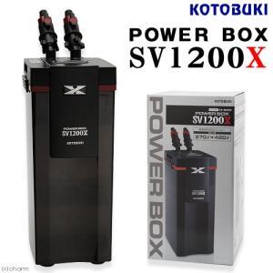 メーカー:コトブキ 品番:531987 あのパワーボックスSVシリーズがさらに進化!水量270〜42...