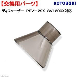 コトブキ工芸 kotobuki ディフューザー PSV−29X SV1200X対応 交換パーツ 関東当日便|chanet