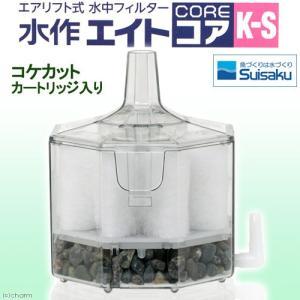 水作エイト コア K−S(コケカットカートリッジ入り)