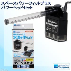 水作 スペースパワーフィットプラス パワーヘッドセット ブラック