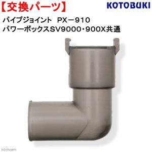 コトブキ工芸 kotobuki パイプジョイント PX−910 パワーボックスSV9000・900X共通 交換パーツ 関東当日便|chanet