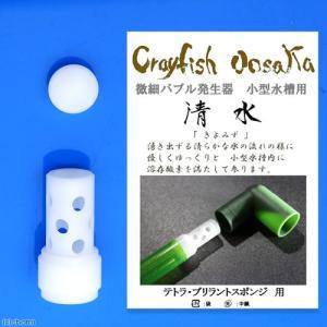 微細バブル発生器 「清水」 ディフューザー 関東当日便|chanet