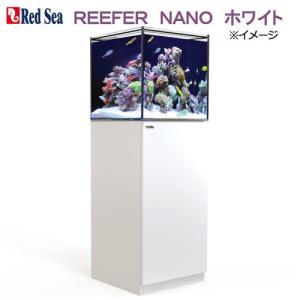 □佐川急便指定 レッドシー REEFER NANO ホワイト オーバーフロー水槽 沖縄不可