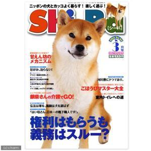 アウトレット品 Shi−Ba(シーバ) 2012年 03月号 訳あり 関東当日便|chanet