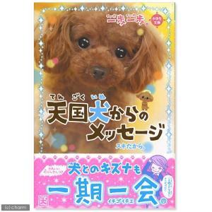 一歩一歩天国犬からのメッセージ スキだから。 関東当日便 chanet