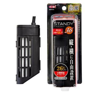 メーカー:ジェックス メーカー品番:SH36 アクアリウム用品 ybrand_code アクア用品 ...