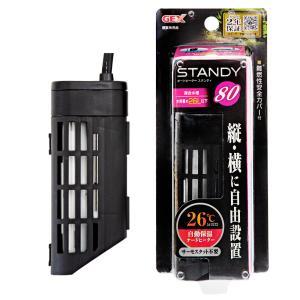 メーカー:ジェックス メーカー品番:SH80 アクアリウム用品 ybrand_code アクア用品 ...