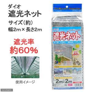 アウトレット品 ダイオミラー810MS 遮光ネット 2m×2m 関東当日便 chanet