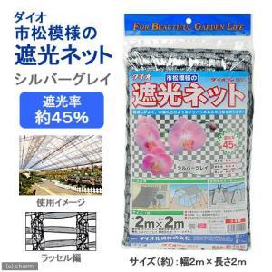 ダイオ 市松模様の遮光ネット シルバーグレイ 2m×2m 関東当日便 chanet