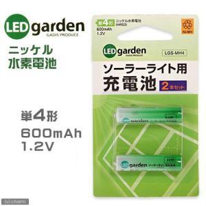 ソーラーライト用 充電池 2本セット(単4形) 関東当日便