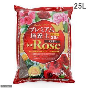 プレミアム培養土 for Rose 25L(8kg)土 バラ 園芸 培養土 お一人様3点限り