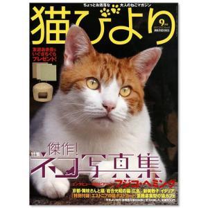 猫びより 2012年 09月号 関東当日便