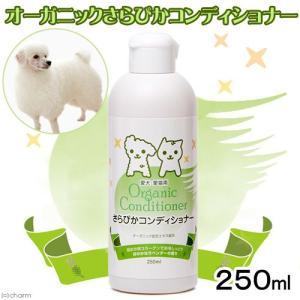 オーガニックさらぴかコンディショナー 250ml 犬用・猫用コンディショナー 関東当日便|chanet
