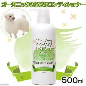 オーガニックさらぴかコンディショナー 500ml 犬用・猫用コンディショナー 関東当日便|chanet