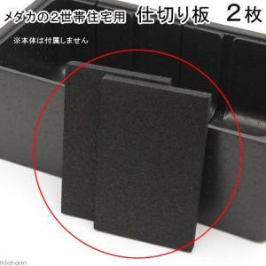 メダカの2世帯住宅 3ルーム用 仕切り板単体 2枚 (W31.5×D19.5×H2cm) 関東当日便|chanet