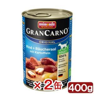 アニモンダ ドッグ グランカルノ ミックス 牛肉・アナゴ・野菜 400g 正規品 2缶入り お一人様2点限り 関東当日便|chanet