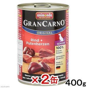 アニモンダ ドッグ グランカルノ シニア 牛肉・七面鳥心臓 400g 2缶入り 関東当日便|chanet