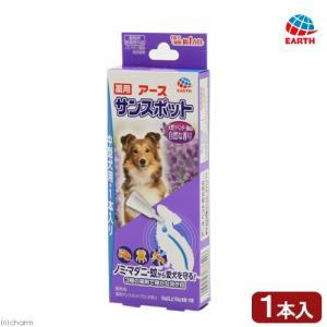 アウトレット品 アース・ペット 薬用アース サンスポットラベンダー 中型犬用 1本入り 訳あり 関東当日便|chanet