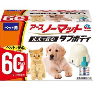 アース・ペット ペット用 アースノーマット タフボディ セット 60日用(器具+ボトルセット)|チャーム charm PayPayモール店