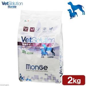 Vetsolution(ベットソリューション) 犬用 胃腸サポート 成犬用 2kg 関東当日便|chanet