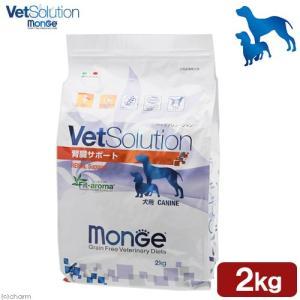 Vetsolution(ベットソリューション) 犬用 腎臓サポート 2kg|chanet