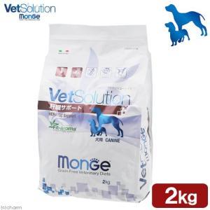 Vetsolution(ベットソリューション) 犬用 肝臓サポート 2kg|chanet
