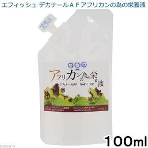 エフィッシュ デカナールAF アフリカンの為の栄養液 100ml DAF−100P アフリカ産生体用ミネラル添加液 関東当日便|chanet