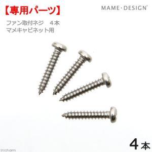 マメデザイン マメキャビネット用 ファン4010取付ネジ 4本 交換部品 関東当日便 chanet