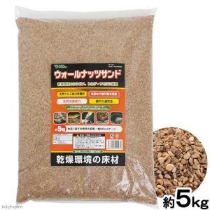 メーカー:ビバリア 品番:RP-754 乾燥環境のリクガメ、トカゲ・ヤモリに最適! 天然クルミ殻を細...