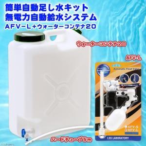 簡単自動足し水キット 無電力自動給水システム AFV−L + ウォーターコンテナ20 沖縄別途送料 関東当日便
