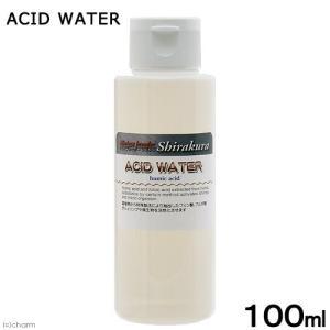 シラクラ ACID WATER(アシッドウォーター) 100ml ビーシュリンプ フルボ酸 フミン酸 エビ 飼育 関東当日便|chanet