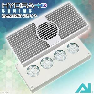 □AI Hydra52HD(ハイドラ52HD) ホワイト 水槽用照明 LEDライト 海水魚 サンゴ ...