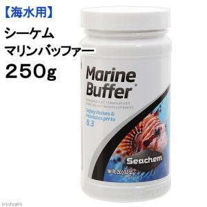 Seachem シーケム マリンバッファー Marine Buffer 250g 海水用 関東当日便|chanet