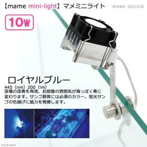メーカー:マメデザイン 品番:▼▲ 小型水槽に最適!隠せる超小型LED! マメデザイン マメミニライ...