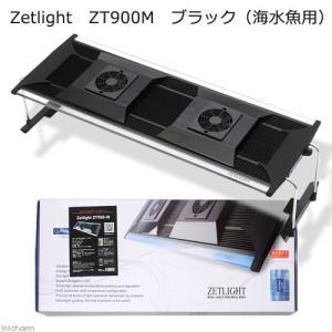 □Zetlight ZT900M ブラック(海水魚用) サンゴ 水槽用照明 LEDライト 沖縄別途送...