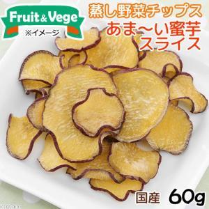 国産 あま〜い蜜芋スライス 60g 犬用おやつ PackunxCOCOA フルーツ&ベジ 蒸し野菜チップス 関東当日便|chanet