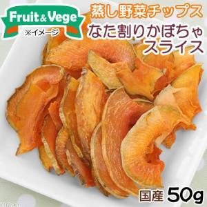 国産 なた割りかぼちゃ 50g 犬用おやつ PackunxCOCOA フルーツ&ベジ 蒸し野菜チップス 関東当日便|chanet