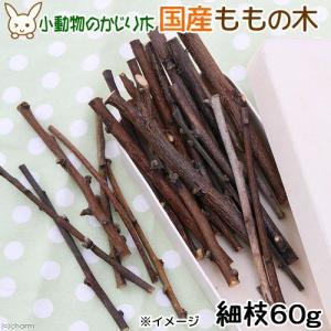 国産 ももの木 細枝 60g かじり木 小動物用のおもちゃ 無添加 無着色 関東当日便