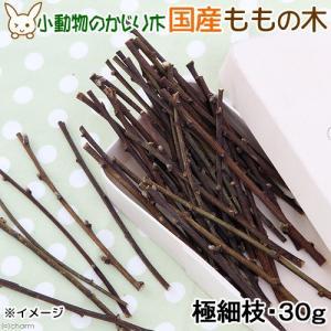 国産 ももの木 極細枝 30g かじり木 小動物用のおもちゃ 無添加 無着色 関東当日便