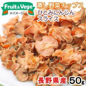 長野県産 ひとみにんじんスライス 50g 犬用おやつ PackunxCOCOA 蒸し野菜チップス お1人様4点限り 関東当日便|chanet