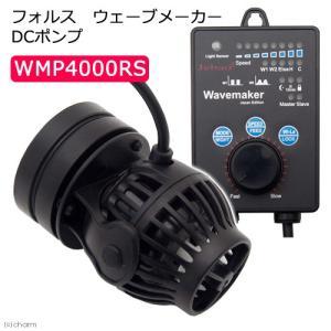フォルス ウェーブメーカー DCポンプ WMP4000RS サーキュレーター 海水魚 サンゴ 水流 沖縄別途送料